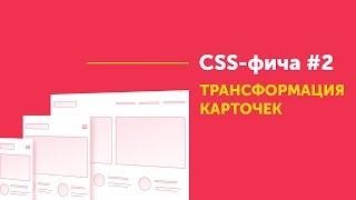 CSS фича #2 ➤ Трансформации CSS. Блок с адаптивной версткой