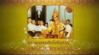 สารคดีเฉลิมพระเกียรติพระบาทสมเด็จพระเจ้าอยู่หัว ครองราชครบ 70 ปี 9 มิ.ย. 2559