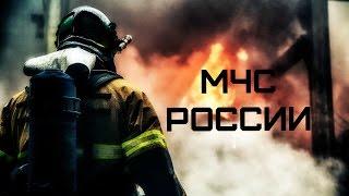 МЧС России • EMERCOM of Russia