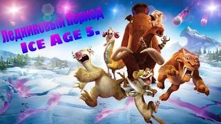 Ледниковый Период Столкновение Неизбежно прохождение игры на русском языке смотреть мультик онлайн.