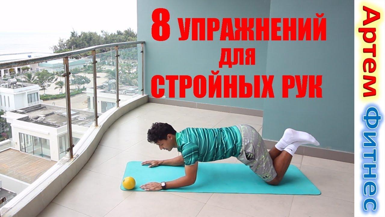 8 упражнений для женственных рук #АртемФитнес
