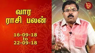Vaara Rasi Palan (16-09-2018 to 22-09-2018) | Weekly Astrosign Predictions | Murugu Balamurugan