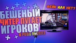 БЕШЕНЫЙ ЧИТЕР ПУГАЕТ ИГРОКОВ В Pubg Mobile  РАЗОБЛАЧЕНИЕ ФЕЙКОВ №4ПРОВЕРКА ВИДЕО