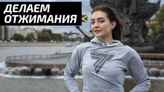 Делаем отжимания   Ксения Богданова