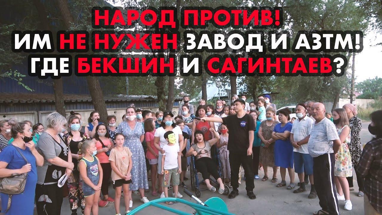 Митинг (Собрание) в Алматы против Завода и Бекшина