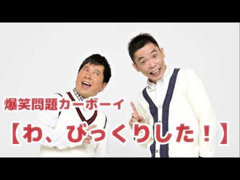 【わ、びっくりした!】Vol.78 JUNK爆笑問題カーボーイ2012/08/15放送より爆笑問題 太田光 田中裕二 人気コーナー