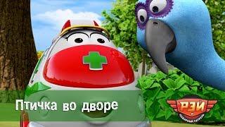 Рэй и пожарный патруль  - Птичка во дворе. Анимационный развивающий сериал для детей. Серия 17