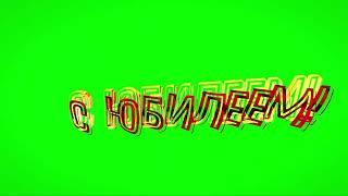 футажи с Юбилеем!Анимация хромакей 4К Anniversary Chromakey Green Screen