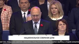 Национальное собрание ДПМ