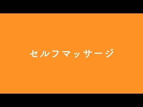 のびのび元気体操DVD セルフマッサージ(イス編)