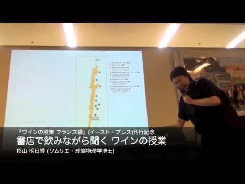 杉山明日香(ソムリエ・理論物理学博士) 書店で飲みながら聞く ワインの授業