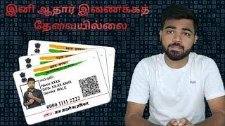 Aadhar card supreme court judgement 2018    Tamil   Learn Tech