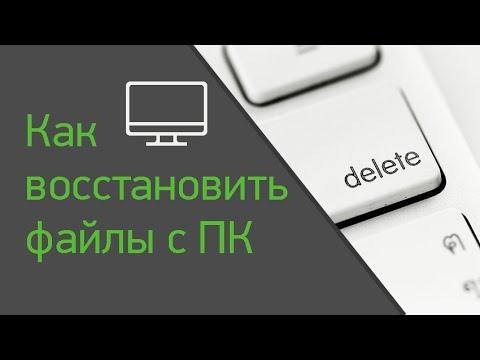 Как восстановить удалённые файлы с компьютера