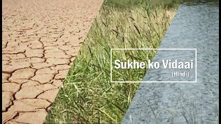 Suhke Ko Vidaai – Hindi (Drought proofing Kutch)