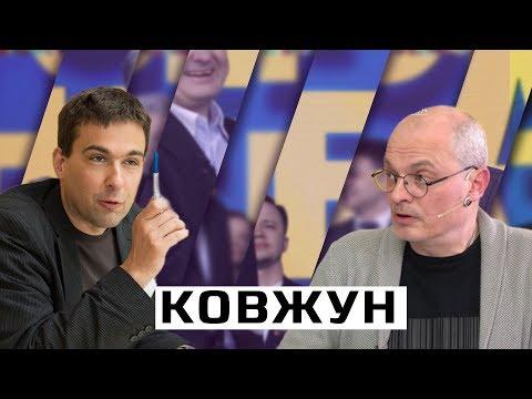 Алексей Ковжун: «гибридный» Зеленский, обида на Порошенко, решительная оппозиция Украины