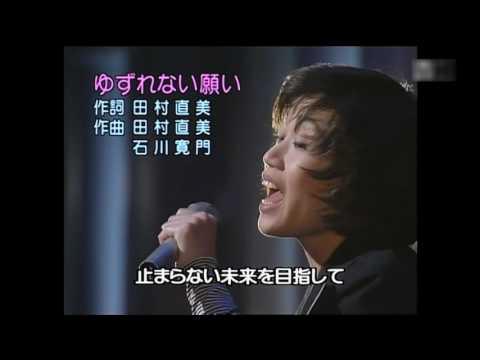 Yuzurenai Negai - Naomi Tamura