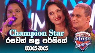 Champion Star රසවත් කළ ෆර්නිගේ ගායනය - Ferni Roshinie Thumbnail