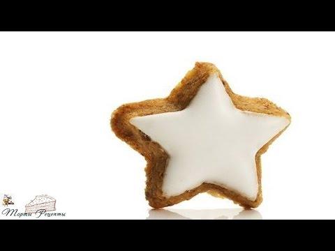 Базовый рецепт глазури для печенья