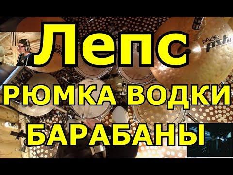 Григорий Лепс Рюмка Водки На Столе   Партия Барабанов   Разбор Партии Ударных Песни