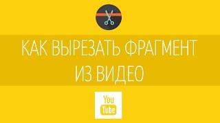 Как вырезать фрагмент из фильма и обрезать видео? | Программа Movavi Video Suite(Как вырезать фрагмент из видео? Воспользуйтесь универсальной программой Movavi Video Suite! Попробуйте бесплатно:..., 2016-03-22T10:35:51.000Z)