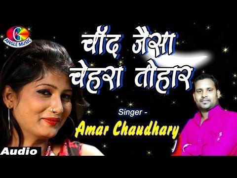 चाँद जईसन चेहरा तोहार Chand Jaisan Chehra Tohaar # Amar Chaudhary