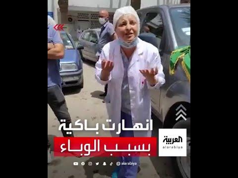 تونس.. مشهد لطبيبة تونسية انهارت باكية بسبب تفاقم الحالة الوبائية واكتظاظ المستشفيات  - 20:54-2021 / 6 / 19