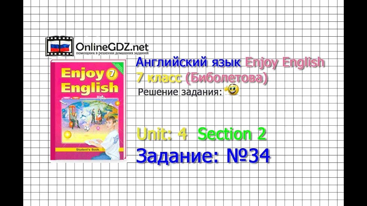 гдз по английскому 7 класс биболетова учебник 2016