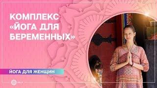 Комплекс «Йога для беременных». Александра Штукатурова