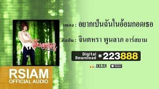 อยากเป็นฉันในอ้อมกอดเธอ : จินตหรา พูนลาภ อาร์ สยาม [Official Audio]