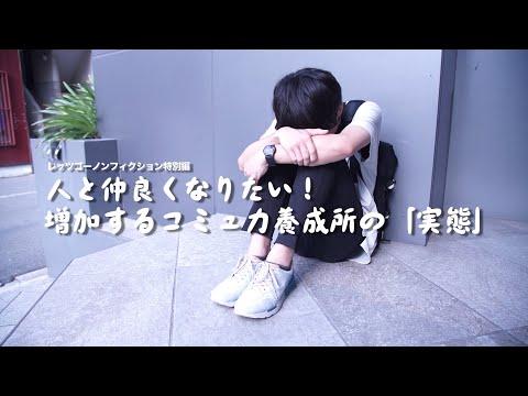 キュウソネコカミ -  「こみゅ力」MUSIC VIDEO