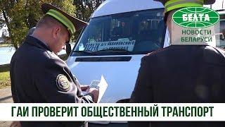 ГАИ Минска проводит проверку общественного транспорта