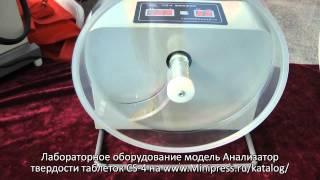 Анализатор твердости таблеток CS-4_2 на www.Minipress.ru(Анализатор твердости таблеток CS-4 предназначен для истирания таблеток. Вращающийся барабан автоматически..., 2012-06-08T11:53:13.000Z)