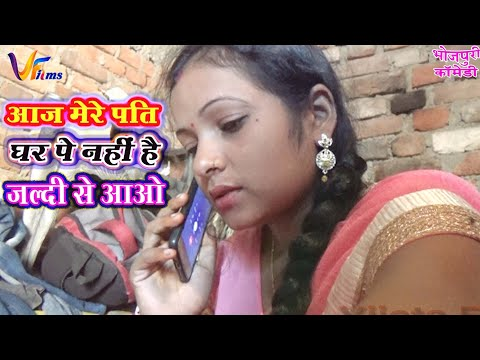 आज मेरे पति घर पर नहीं है जल्दी से आ जाओ || vijeta films || bhojpuri film new ||