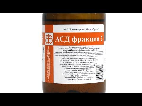 АСД фракция 2 отзывы при бесплодии схема лечения