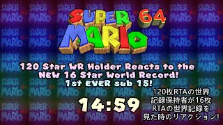 Reacting to the NEW 16 Star WR (14:59.33 by Akki)