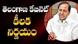 నిధుల సమీకరణ పై కేబినెట్ కీలక నిర్ణయం -Telangana Cabinet Key Decision on HMDA Lands | NTV