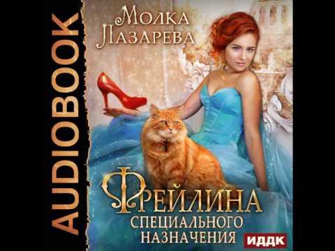 """2001201 Glava 01 Аудиокнига. Лазарева Молка """"Фрейлина специального назначения. Книга 1."""""""
