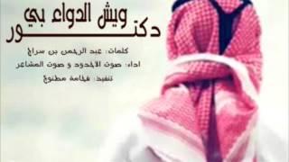 شيلة: دكتور ويش الدواء بي كلمات: عبدالرحمن بن سراج اداء: صوت الاخدود و صوت المشاعر || +mp3