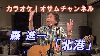 演歌・歌謡曲のワンポイントレッスン! オサムチャンネルの修メソッド!!! 第25回目は森進一さんの「北港」の魅せる歌へのワンポイントレッスンです。 ぜひ「いつもとは違う ...
