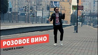 Розовое Вино - Танец (Элджей & Feduk) Клип 😜