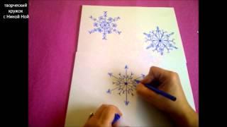 КАК НАРИСОВАТЬ СНЕЖИНКУ (очень просто, для начинающих)(Здравствуйте! Предлагаю вашему вниманию видеоролик, где я показываю, как очень просто нарисовать снежинку...., 2014-11-30T07:02:36.000Z)