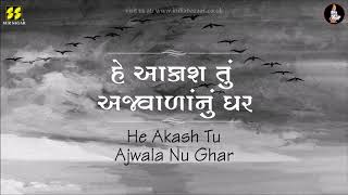 He Akash Tu Ajwala Nu Ghar | હે આકાશ તું અજવાળાંનું ઘર | Singers: Chorus | Music: Gaurang Vyas