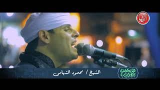 القصيدة الاكثر شهره - الشيخ محمود ياسين التهامي