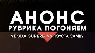 Superb vs Camry: АНОНС