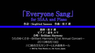 松下耕 Ko MATSUSHITA「Everyone Sang」 (SSAA)