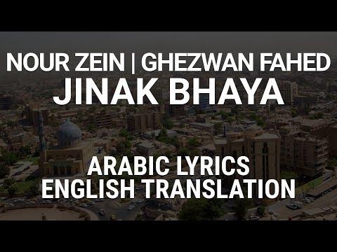 Nour Al-Zein & Ghezwan Fahed - Jinak Bhaya (Iraqi Arabic) Lyrics + Translation - جيناك بهاية