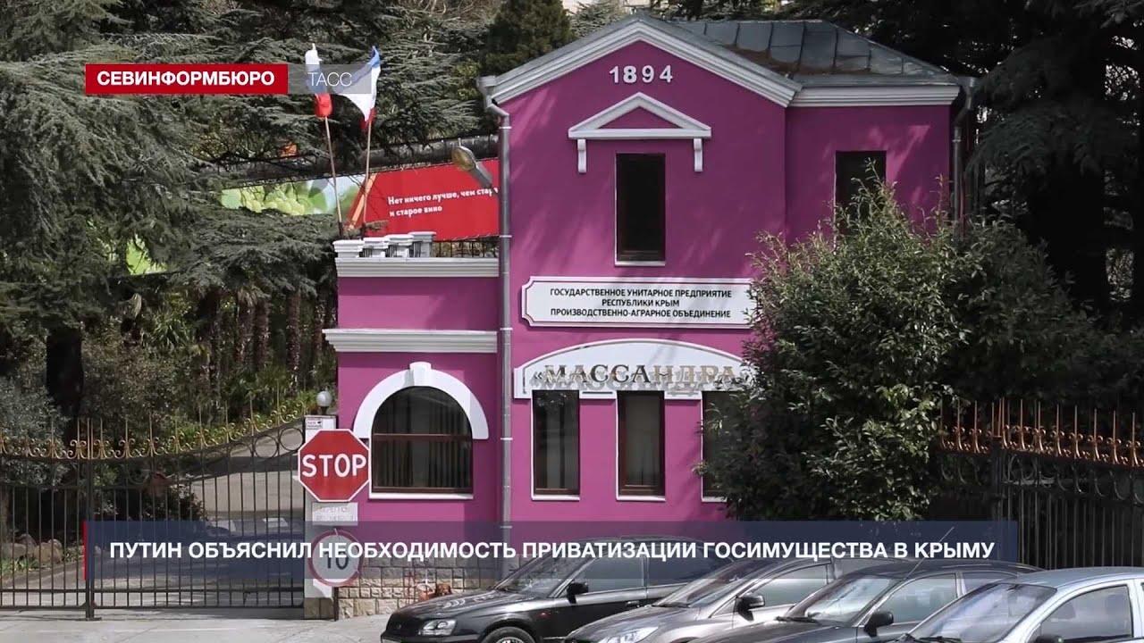 Путин объяснил необходимость приватизации госимущества в Крыму