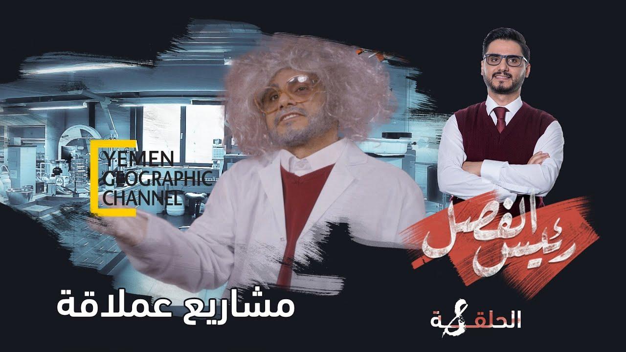 برنامج رئيس الفصل - مشاريع عملاقة - تقديم : محمد الربع