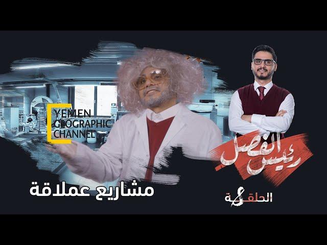 اخبار اليمن عاجل نصف ساعه لم يسبق له مثيل الصور + E-FRONTA.INFO