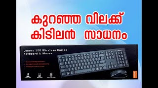 Lenovo 100 wireless combo keyboard and mouse unboxing and review...